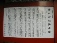 20080111tokyo_jussha096kanda_myoujin.JPG 東京十社 神田神社の説明板