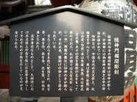 20080111tokyo_jussha098kanda_myoujin.JPG 東京十社   神田神社   随神門
