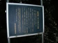 20080111tokyo_jussha144hikawa_jinja.JPG 東京十社   氷川神社
