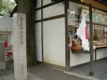 20080118tokyo_jussha070tomioka_hachimangu.jpg 東京十社 富岡八幡宮(深川八幡さま)